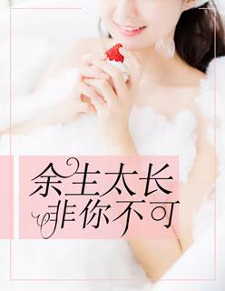 小说《余生太长,非你不可》完整版免费阅读