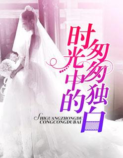 时光中的匆匆独白小说在线阅读新章节TXT完整版主角:林语嫣