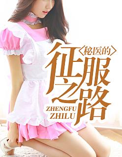 秘医的征服之路小说在线阅读新章节完整版TXT主角:赵立晨