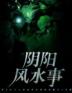 恐怖小说《阴阳风水事》全文免费阅读 阴阳风水事免费阅读全文