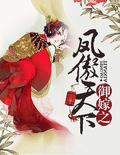 小说全文《御嫁之凤傲天下》免费阅读完整版最新章节TXT下载