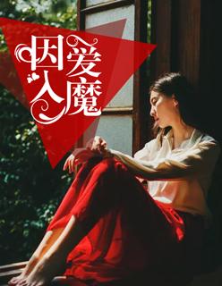 热门言情《因爱入魔》最新章节在线阅读 霍轻轻&白冷擎【因爱入魔】全文在线阅读