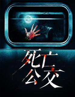 悬疑小说《死亡公交》全章节免费在线阅读小说txt+