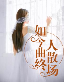 总裁豪门短篇小说《如今曲终人散场》免费阅读全文